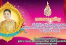 วิทยาลัยประมงติณสูลานนท์ ขอเชิญชวนผู้บริหาร คณะครู บุคลากรทางการศึกษา นักเรียน นักศึกษา ศิษย์เก่าฯ ผู้ปกครอง พสกนิกรชาวไทย ร่วมลงนามถวายพระพร สมเด็จพระนางเจ้า ฯ พระบรมราชินี